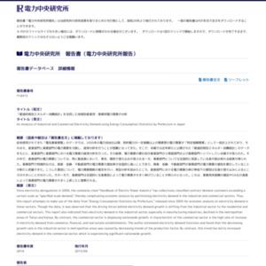 「都道府県別エネルギー消費統計」を活用した地域別産業用・業務用電力需要の分析