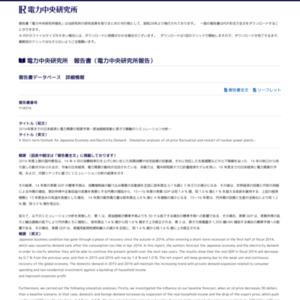 2016年度までの日本経済と電力需要の短期予測-原油価格変動と原子力稼働のシミュレーション分析-