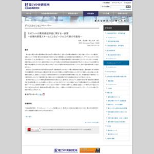 ネガワットの費用便益評価に関する一試算―自律的節電スキームによるピーク火力代替の可能性―
