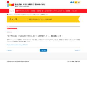 デジタルえほん(子ども向け デジタルコンテンツ)に関するアンケート