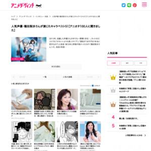人気声優・種田梨沙さんが演じたキャラベスト5!