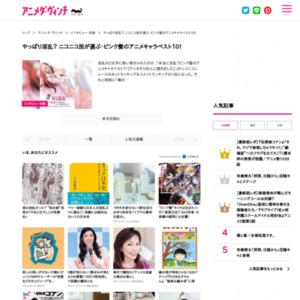 やっぱり淫乱? ニコニコ民が選ぶ・ピンク髪のアニメキャラベスト10!