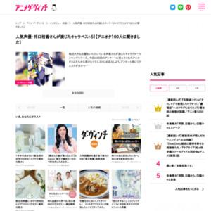 人気声優・井口裕香さんが演じたキャラベスト5!【アニオタ100人に聞きました】