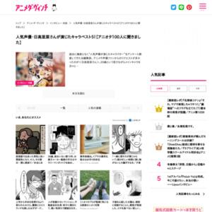 人気声優・日高里菜さんが演じたキャラベスト5!【アニオタ100人に聞きました】