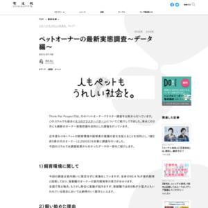ペットオーナーの最新実態調査~データ編~