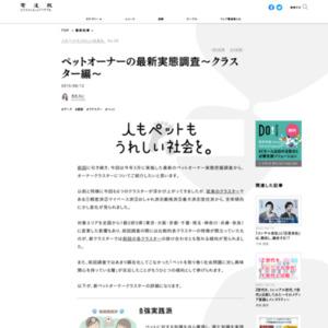 ペットオーナーの最新実態調査~クラスター編~