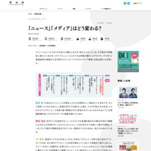 「ニュース」「メディア」はどう変わる?ビデオリサーチ+電通総研共同リポート「スマホと日本人」(第3回)