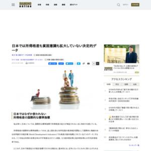 日本では所得格差も貧困意識も拡大していない決定的データ