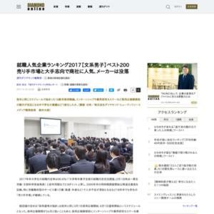 【文系男子】就職人気企業ランキング2017