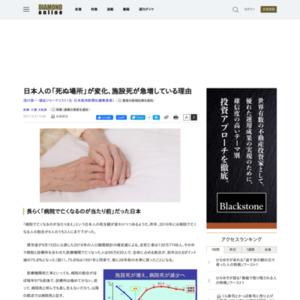 日本人の「死ぬ場所」が変化、施設死が急増している理由