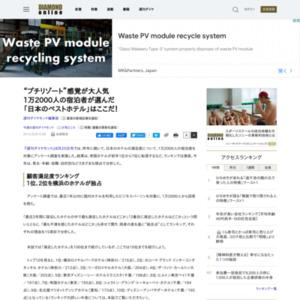 1万2000人の宿泊者が選んだ「日本のベストホテル」
