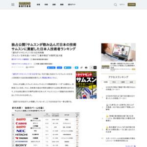 サムスンに貢献した日本人技術者ランキング