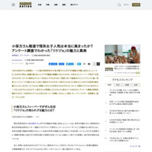 小保方さん報道で理系女子人気は本当に高まったか? アンケート調査でわかった「リケジョ」の魅力と真実