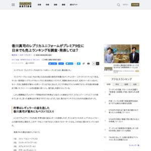 香川真司のレプリカユニフォームがプレミア9位に 日本でも売上ランキングを調査・発表しては?