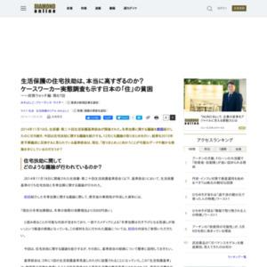 生活保護の住宅扶助は、本当に高すぎるのか? ケースワーカー実態調査も示す日本の「住」の貧困
