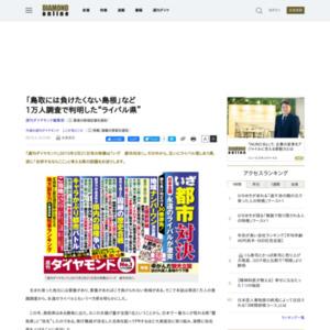 """「鳥取には負けたくない島根」など 1万人調査で判明した""""ライバル県"""""""