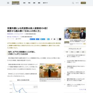 栄養失調による死者数は殺人被害者の4倍! 統計から読み解く「日本人の死に方」