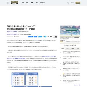 「好きな県・嫌いな県」ランキング! 1124名に都道府県イメージ調査