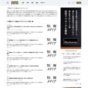『情報メディア白書』2013ダイジェスト