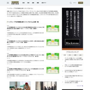 ヘイグループ『世界賞賛企業ランキング2013』