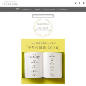 「三省堂 辞書を編む人が選ぶ『今年の新語2016』」ベスト10