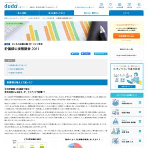 貯蓄額の実態調査 2011