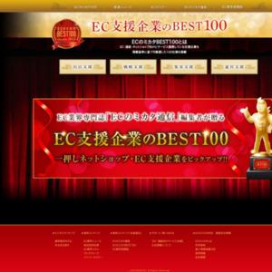 2015年度「ECのミカタBEST100」