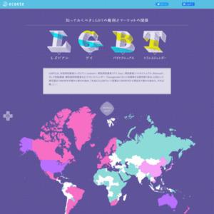 「LGBTの権利とマーケットの関係」を読み解くインフォグラフィック