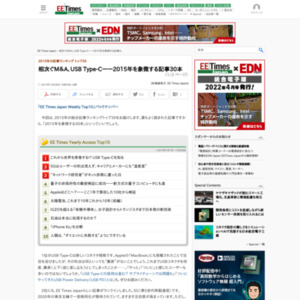 EE Times 2015年の記事ランキング トップ30