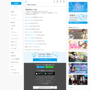 「E★エブリスタ」2013年度 年間販売部数ランキング