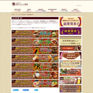 日本エスニック協会が選んだ 本当に美味しいエスニック料理グランプリ