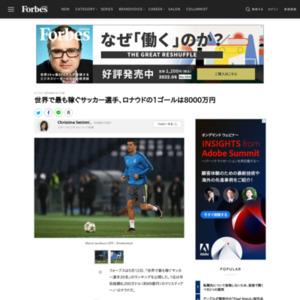 世界で最も稼ぐサッカー選手、ロナウドの1ゴールは8000万円
