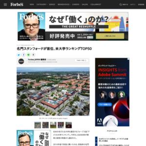米大学ランキングTOP50