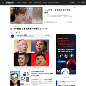 2015年発表 日本長者番付の新たなトレンド