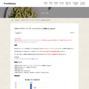 日本のベジタリアン・ビーガン・ゆるベジ人口調査