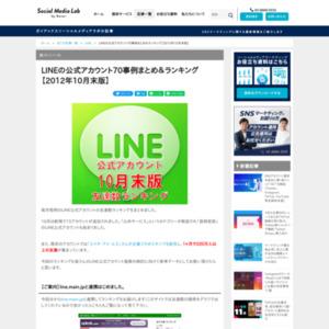 LINEの公式アカウント70事例まとめ&ランキング【2012年10月末版】