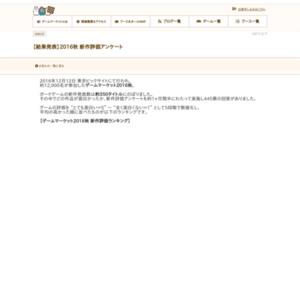 2016秋 新作評価アンケート