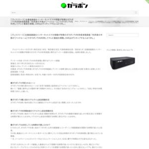 ガラポンTVの利用実態に関するアンケート調査