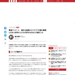 緊急アンケート 意外な結果にビックリ!「中国と韓国と日本」世界の人たちが好きなのはこの国だった