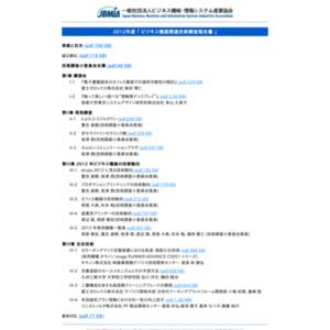2012年度「ビジネス機器関連技術調査報告書」