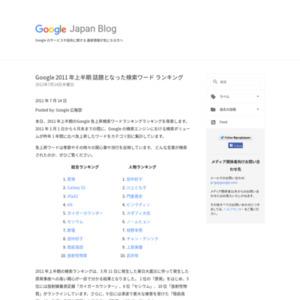 Google 2011 年上半期 話題となった検索ワード ランキング