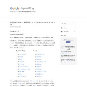 Google 2013年 上半期 話題となった検索キーワードランキング