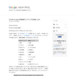 2013年 Google 年間検索ランキング