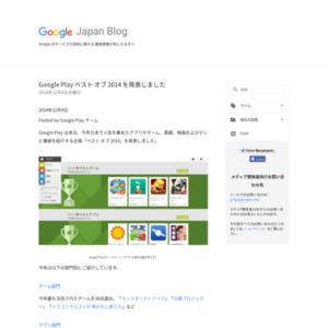 Google Play ベスト オブ 2014