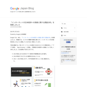 インターネットの日本経済への貢献に関する調査分析