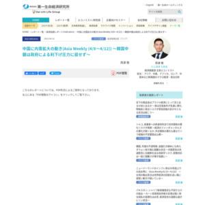 中国に内需拡大の動き(Asia Weekly (4/8~4/12)) ~韓国中銀は政府による利下げ圧力に屈せず~