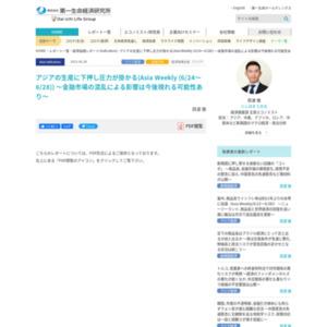アジアの生産に下押し圧力が掛かる(Asia Weekly (6/24~6/28)) ~金融市場の混乱による影響は今後現れる可能性あり~