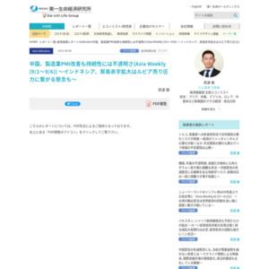 中国、製造業PMI改善も持続性には不透明さ(Asia Weekly (9/1~9/6)) ~インドネシア、貿易赤字拡大はルピア売り圧力に繋がる懸念も~