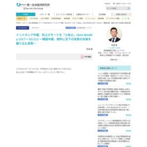 インドネシア中銀、利上げモードを「小休止」(Asia Weekly (10/7~10/11)) ~韓国中銀、随所に足下の改善の兆候を織り込む姿勢~