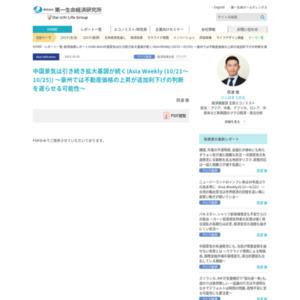 中国景気は引き続き拡大基調が続く(Asia Weekly (10/21~10/25)) ~豪州では不動産価格の上昇が追加利下げの判断を遅らせる可能性~